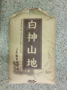 白神山地米袋
