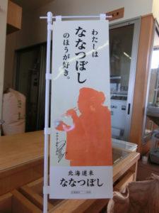 ななつぼし (2)